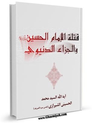 قتله الامام الحسين ( عليه السلام ) و الجزاء الدنيوي