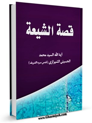 قصه الشيعه