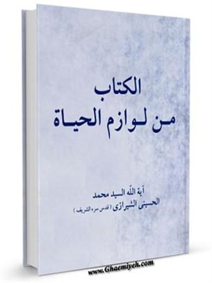 الكتاب من لوازم الحياه