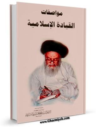 مواصفات القياده الاسلاميه