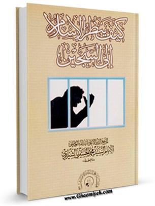 كيف ينظر الاسلام الي السجين ؟