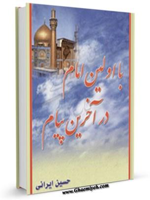 با اولین امام در آخرین پیام ( آخرین وصیت امام علی علیه السلام )