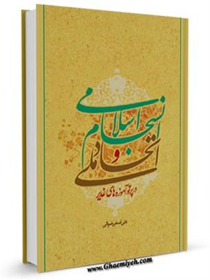 اتحاد ملی و انسجام اسلامی در پرتو آموزه های غدیر