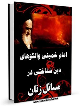 امام خمینی و الگوهای دین شناختی در مسایل زنان