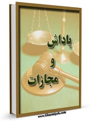پاداش و مجازات ( گزیده ای از کتاب : ثواب الاعمال و عقاب الاعمال )