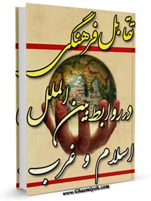 تقابل فرهنگی در روابط بین الملل اسلام و غرب