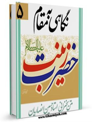 نگاهی به مقام حضرت زینب ( سلام الله علیها )