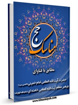 مناسک حج مطابق با فتاوای امام خمینی و رهبرمعظم انقلاب