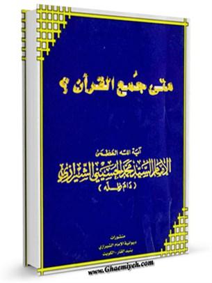 متي جمع القرآن ؟