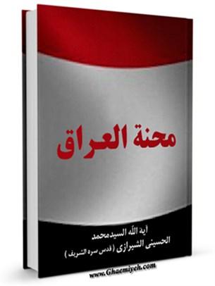 محنه العراق
