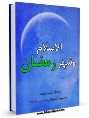 الاسلام و شهر رمضان