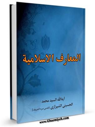 المعارف الاسلاميه