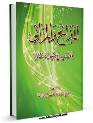 المدائح و المراثي للمعصومين الاربعه عشر ( عليهم السلام )