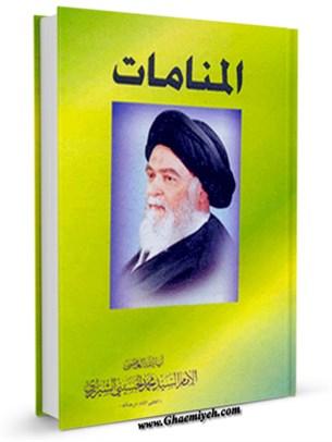 الرويا في الاسلام و المنامات