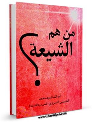 من هم الشيعه ؟
