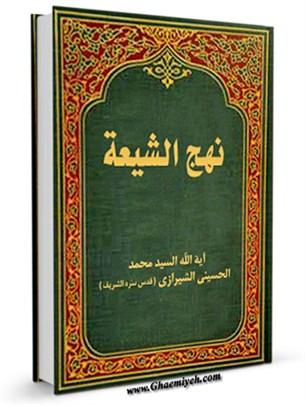 نهج الشيعه