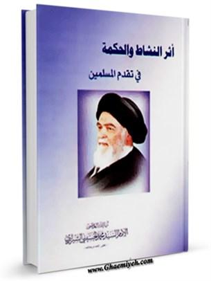اثر النشاط و الحكمه في تقدم المسلمين