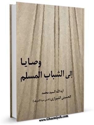 وصايا الي الشباب المسلم
