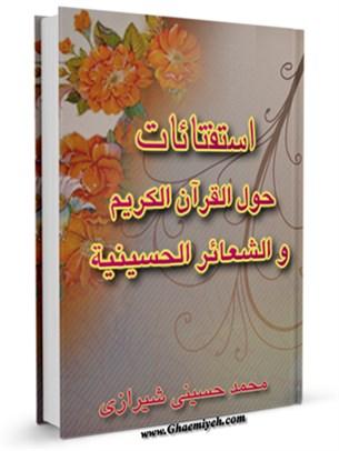 استفتائات حول القرآن الكريم و الشعائر الحسينيه