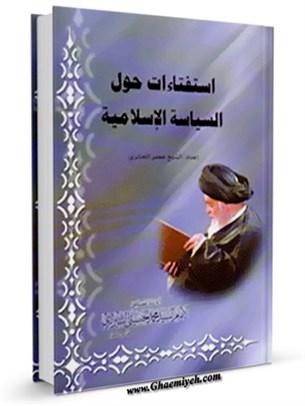 استفتائات حول السياسه الاسلاميه