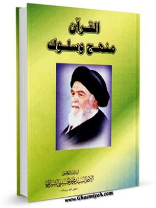 القرآن منهج و سلوك