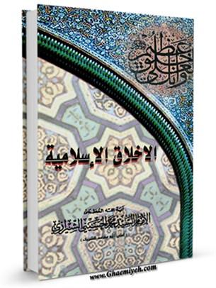 الاخلاق الاسلاميه
