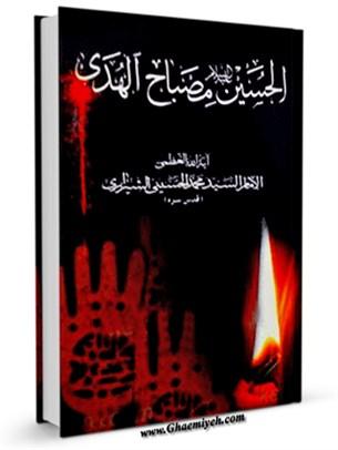الحسين (عليه السلام) مصباح الهدي