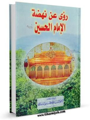 روي عن نهضه الامام الحسين عليه السلام