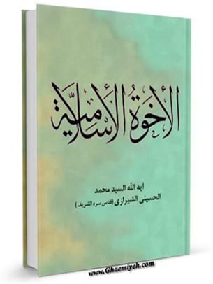 الاخوه الاسلاميه