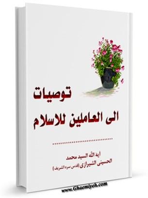 توصيات الي العاملين للاسلام