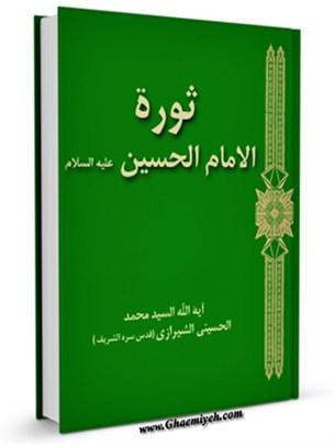 ثوره الامام الحسن عليه السلام
