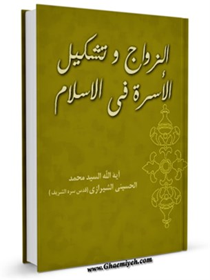 الزواج و تشكيل الاسره في الاسلام