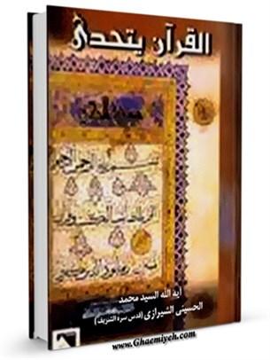 القرآن يتحدي