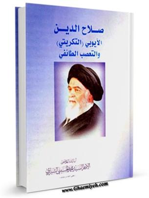 صلاح الدين و التعصب الطائفي