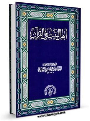 اهل البيت عليهم السلام في القرآن