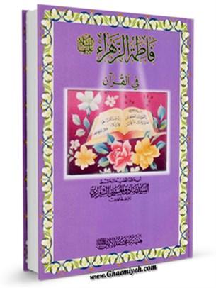 فاطمه الزهراء ( سلام الله عليها ) في القرآن
