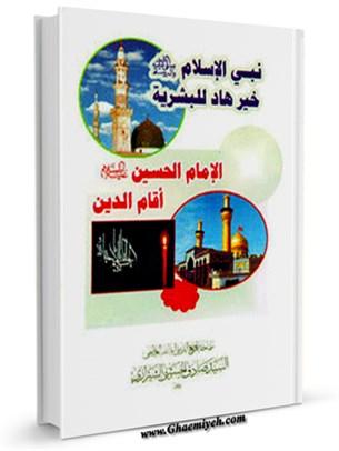 نبي الاسلام ( صلي الله عليه و آله و سلم ) خير هاد للبشريه