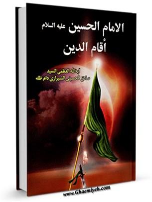 الامام الحسين ( عليه السلام ) اقام الدين
