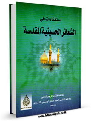 استفتائات في الشعائر الحسينيه المقدسه