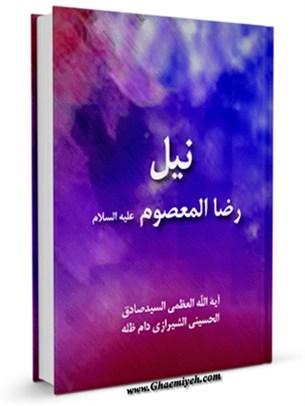 نيل رضا المعصوم ( صلي الله عليه و آله و سلم )