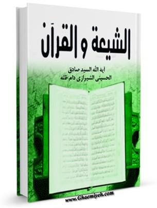 الشيعه في القرآن