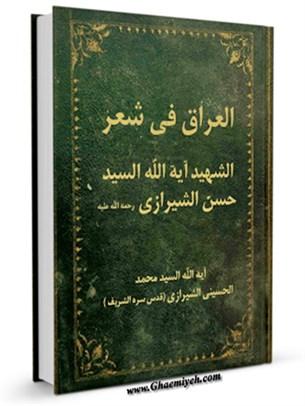 العراق في شعر الشهيد آيه الله السيد حسن الشيرازي رحمه الله عليه