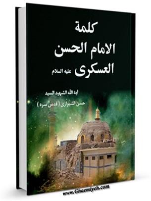 كلمه الامام العسكري ( عليه السلام )