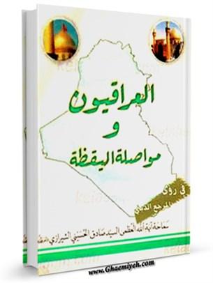 العراقيون و مواصله اليقظه