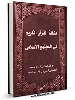 مكانه القرآن الكريم في المجتمع الاسلامي