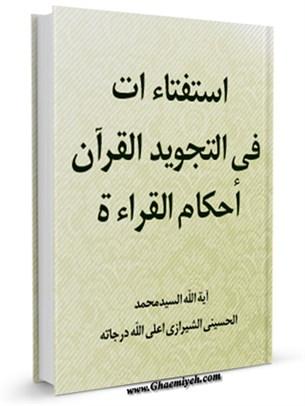استفتائات في تجويد القرآن و احكام القراءه