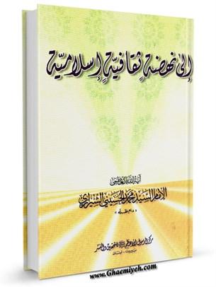 الي نهضه ثقافيه اسلاميه
