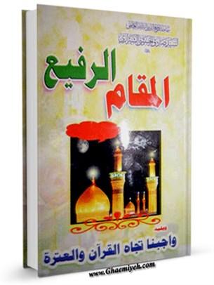 واجبنا تجاه القرآن و العتره
