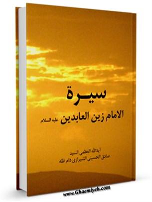 سيره الامام زين العابدين ( عليه السلام )