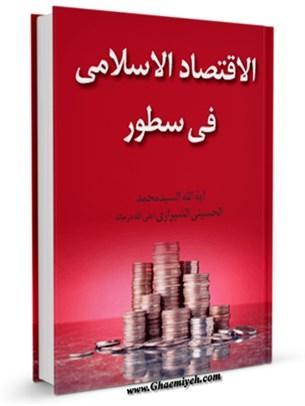 الاقتصاد الاسلامي في سطور
